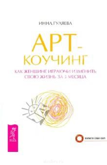 Презентация книги Инны Гуляевой. Арт-тренинг - big.jpg