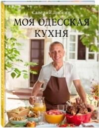 Савелий Либкин. Презентация книги Моя одесская кухня  - Моя одесская кухня - мал..jpg
