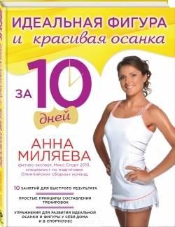 Презентация книги Анны Миляевой - cover_250.jpg