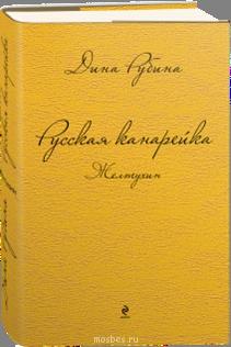Дина Рубина. Презентация новой книги в Новом книжном  - Русская канарейка.png