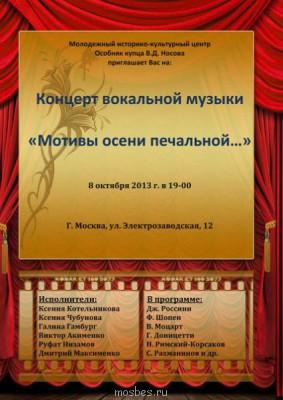 Концерт вокальной музыки «Мотивы осени печальной» - 8 октября 2013.jpg