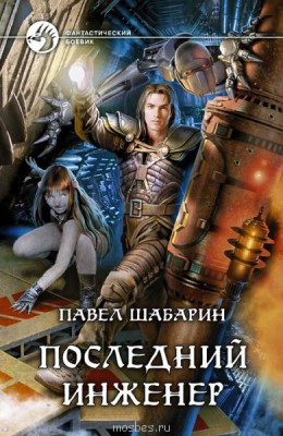 Презентация книги Павла Шабарина Последний инженер  - PosInzhe.jpg