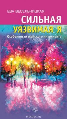 Презентация книги Сильная-уязвимая Я Евы Весельницкой - Весельницкая Сильная уязвимая я.jpg