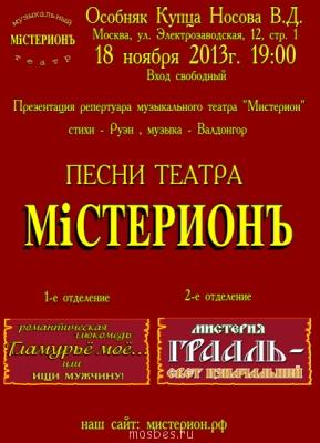 Концертная программа ТЕАТРА МiСТЕРИОНЪ  - AFISHA2013-11-18-1.png