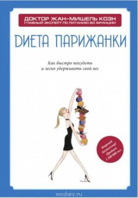 Презентация книги Жана-Мишеля Коэна Диета парижанки  - 20273.jpg