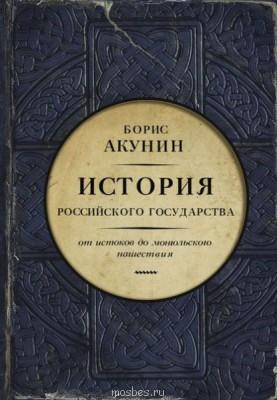 Презентация книги Б.Акунина История российского государства - История российского государства.jpg
