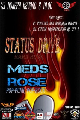 Концерт группы Meds Rose - 2013.11.29 ТОП БАР_3.jpg