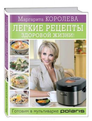 Презентация новой книги Маргариты Королевой - Рисунок1.jpg