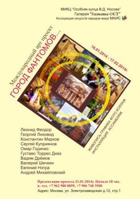Международный арт - проект « ГОРОД ФАНТОМОВ» - Плакат Город фантомовОК.jpg