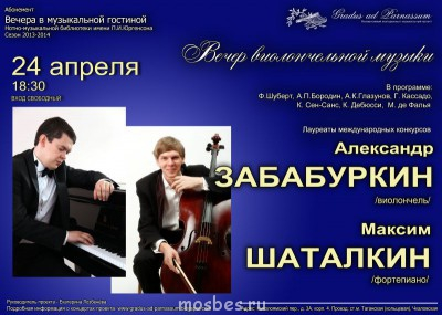 Музыкальный проект Gradus ad Parnassum приглашает - 2014.04.24_Юргенсон_афиша.jpg