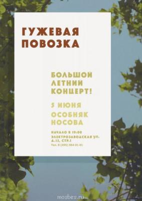 Большой Летний концерт московской группы «Гужевая Повозка». - гужевая повозка 5 июня.jpg
