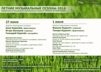 Музыкальный проект Gradus ad Parnassum приглашает - 2014.06.27-07.01_Юргенсон_афиша.jpg