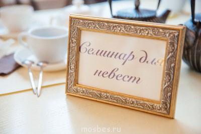 Подготовка к свадьбе бесплатно семинар для невест  - 3O2A7085.jpg