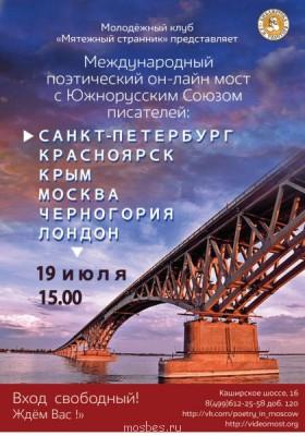 Поэт-мост, международны Крым-Москва_Черногория_Спб-Красноярс - Афиша+Красноярск.jpg