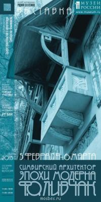 Выставка «Симбирский архитектор эпохи модерна Ф.О. Ливчак» - выст.jpg