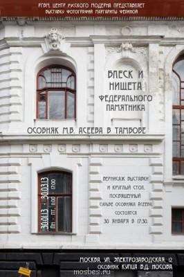 Фотовыс-ка М.Фединой Блеск и нищета федерального памятника  - Afisha2.jpg