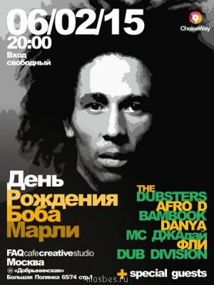 День рождения Боба Марли @ FAQ-Cafe Creative Studio - VyE3vhFFQHA.jpg
