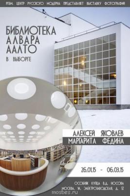 Фотовыставка «библиотека Алвара Аалто В Выборге». - БИБЛИОТ.jpg