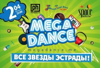 Бесплатные билеты на дискотеку с выступлением звёзд. - PAx4uAxaJZU.jpg
