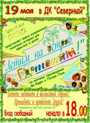 Спектакль для детей и взрослых Летим на остров Гдетотам  - афиша Питер Пен 2.jpg