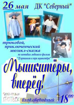 Спектакль для детей и взрослых Мышкитеры, вперед  - Мышкитёры афиша 2.jpg