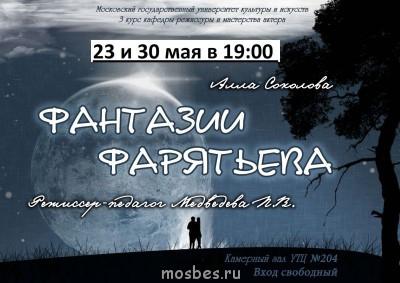 23 и 30 мая 2013г. Спектакль Фантазии Фарятьева  - 23и 30 мая.jpg