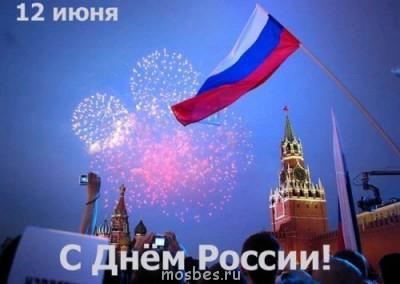 12 июня. Концерт на Красной площади. Бесплатные билеты - aULDyPtuRBM.jpg