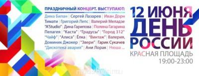 12 июня. Концерт на Красной площади. Бесплатные билеты - 12-июня.jpg