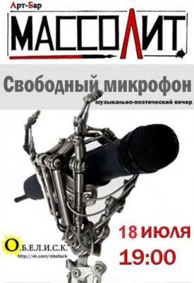 Свободный микрофон в Арт-баре МАССОЛИТ | 18.07.2013 - СВОБОДНЫЙ.jpg