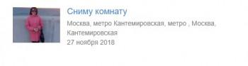 Жен. друга и жилье в мск за мин.оплату - hZWHa3JWYYU6.jpg
