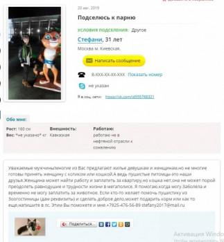 Жен. друга и жилье в мск за мин.оплату - hZWHa3JWYYU66.jpg