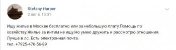 Жен. друга и жилье в мск за мин.оплату - SH.jpg