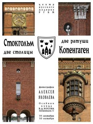 Фотовыставка Стокгольм – Копенгаген Две Столицы Две Ратуши - Стокгольм-Копенгаген. Афиша_net.jpg
